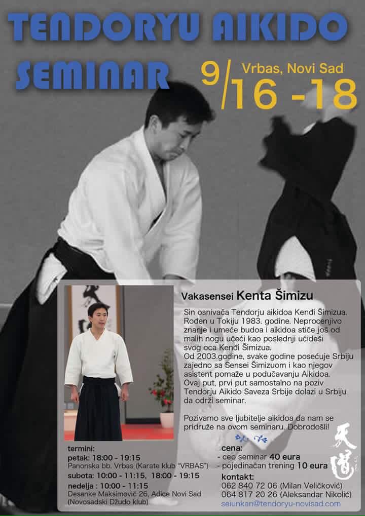 seminar_kentashimizu